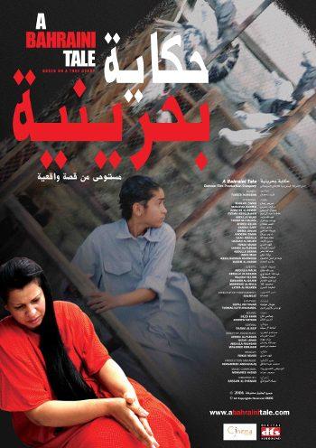 A Bahraini Tale Poster01