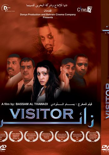 Visitor-DVD-Front-Cover